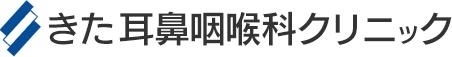 江戸川区瑞江のきた耳鼻咽喉科クリニックは、小児の耳鼻咽喉科としてお子さんの為にも中耳炎、ちくのう症、花粉症などの治療は早めにご来診ください。